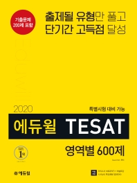 에듀윌 테샛(TESAT) 영역별 600제(2020)