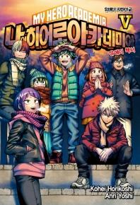 나의 히어로 아카데미아(My Hero Academia). 5