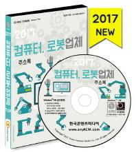 컴퓨터 로봇업체 주소록(2017)