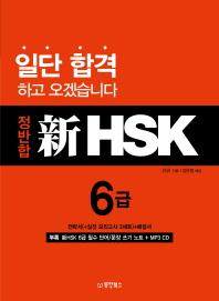 정반합 신HSK 6급