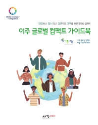 이주 글로벌 컴팩트 가이드북