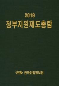 정부지원제도총람(2019)