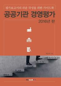 공공기관 경영평가(2016)