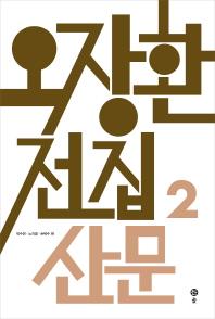 오장환 전집. 2: 산문