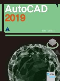 오토캐드(AutoCAD)(2019)