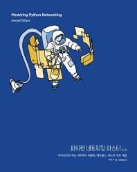 파이썬 네트워킹 마스터