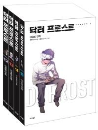 닥터 프로스트 시즌3 세트(12-15권)
