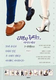 김영자 부띠끄에 어서 오세요 1~10권 세트(완결)
