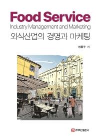 외식산업의 경영과 마케팅