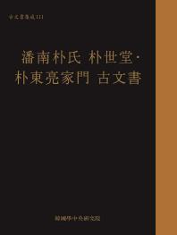 반남박씨 박세당 박동량가문 고문서