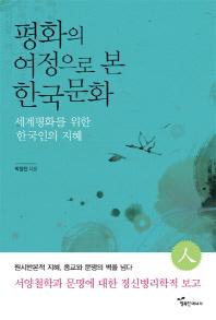 평화의 여정으로 본 한국문화