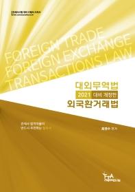 대외무역법ㆍ외국환거래법(최권수)(2021 대비)