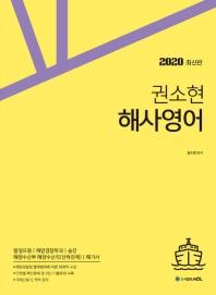 권소현 해사영어 기본서(2020)