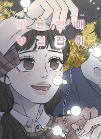 바른연애 길잡이. 7