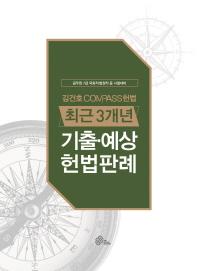 김건호 Compass 헌법 최근 3개년 기출 예상 헌법판례