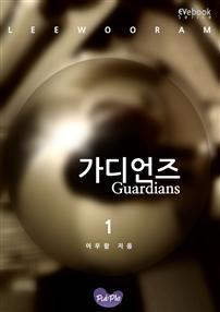 가디언즈 1 : 제1태양계의 몰락 (EVebook)