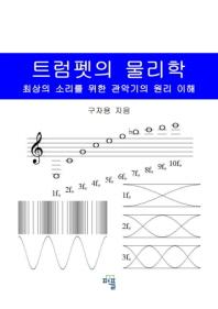 트럼펫의 물리학