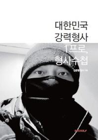 대한민국 강력형사 1프로, 형사수첩 (컬러판)