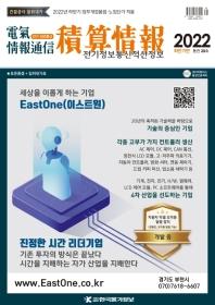 전기정보통신 적산정보(하반기판)(2020)