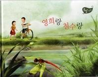 영희랑 철수랑_풀잎 그림책 시리즈 50