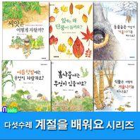 노트2권증정//다섯수레/초등 저학년 계절을 배워요 1~6 세트(전6권)/잎에는왜단풍이.동물겨울나기.식물겨울