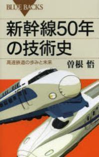 新幹線50年の技術史 高速鐵道の步みと未來