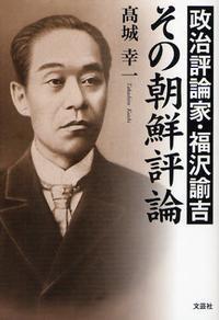 政治評論家.福澤諭吉その朝鮮評論