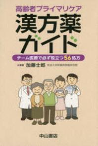 高齡者プライマリケア漢方藥ガイド チ-ム醫療で必ず役立つ56處方