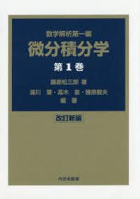 微分積分學 數學解析第一編 第1卷