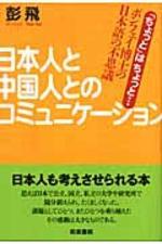 日本人と中國人とのコミュニケ-ション 「ちょっと」はちょっと… ポンフェイ博士の日本語の不思議