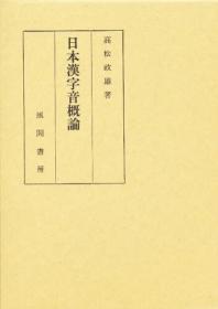 日本漢字音槪論