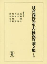 日高義博先生古稀祝賀論文集 上卷