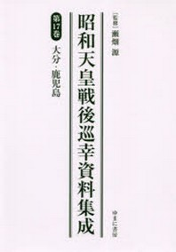 昭和天皇戰後巡幸資料集成 第17卷 復刻