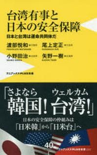 台灣有事と日本の安全保障 日本と台灣は運命共同體だ