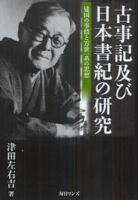 古事記及び日本書紀の硏究 建國の事情と万世一系の思想