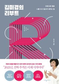 김미경의 리부트(20만부 기념 리커버 에디션)