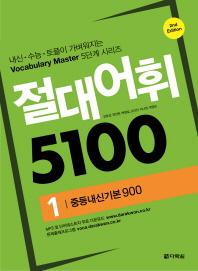 절대어휘 5100. 1