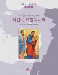 사도들과 함께 쓰는 나의 서간(2) 요한묵시록 (교사용)
