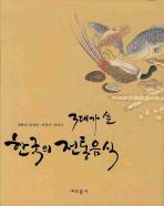 3대가 쓴 한국의 전통음식