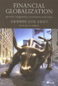 금융세계화와 글로벌 금융위기