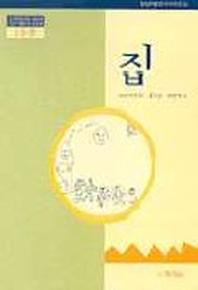 집(1수준)(유치원교육과정 2000에 기초한 생활주제 교육계획)