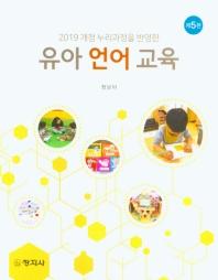 2019 개정 누리과정을 반영한 유아 언어 교육