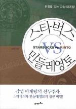 스타벅스 VS 민들레영토