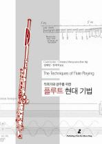 작곡가와 연주자를 위한 플루트 현대기법