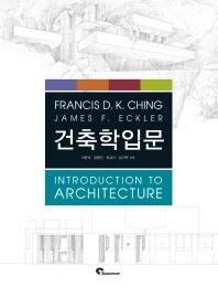 건축학입문
