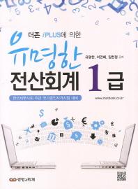 전산회계 1급(유명한)(2012)