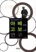 일본 현대문학의 기수 아베고보 연구