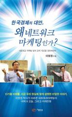한국경제의 대안 왜 네트워크 마케팅인가