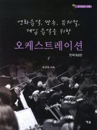 오케스트레이션: 편곡개념편