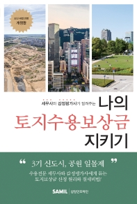 세무사와 감정평가사가 알려주는 나의 토지수용보상금 지키기(2021)